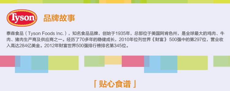 泰森鸡琵琶腿500g【价格